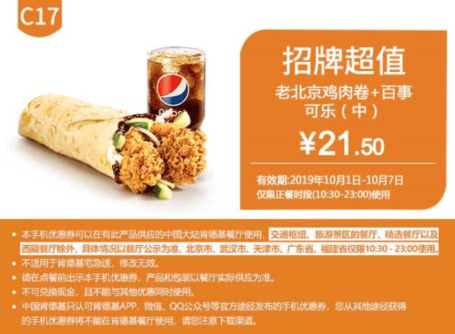 C17老北京雞肉卷+百事可樂(中)