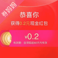0.2元天貓現金紅包
