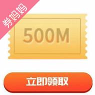 中国移动抽200M-1G流量