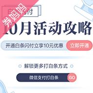 京東5元不限商戶白條券包