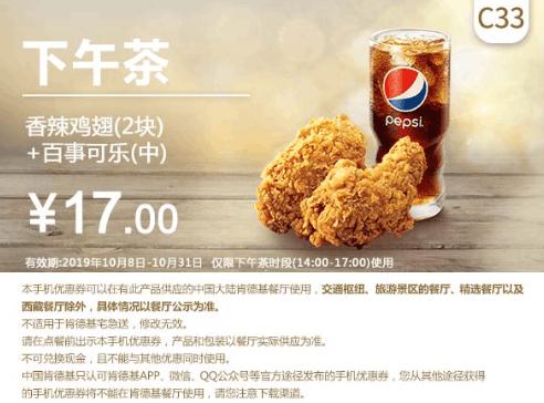 C33香辣雞翅(2塊)+百事可樂(中)