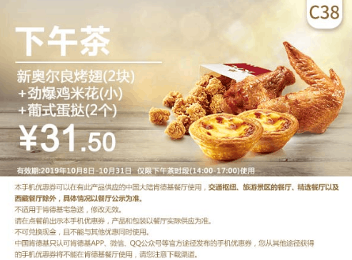 C38新奧爾良烤翅(2塊)+勁爆雞米花(小)+葡式蛋撻(2個)