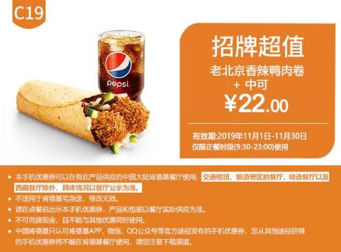 C19老北京香辣鸭肉卷+中可
