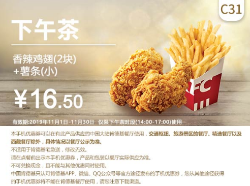 C31香辣鸡翅(2块)+薯条(小)