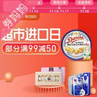 苏宁易购超市进口日多品类