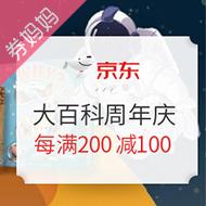 京东中国大百科全书出版社41周年庆