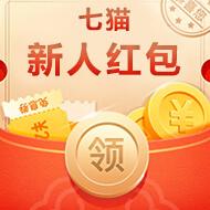 七猫小说新人1.3元红包