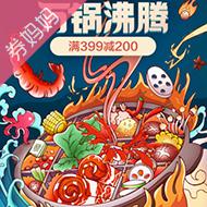 京东万锅沸腾火锅节满199-100