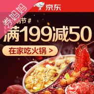 京東火鍋節領券199-50/299-100元