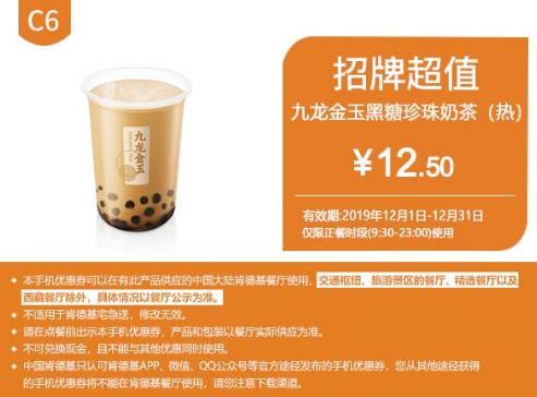 C6九龙金玉黑糖珍珠奶茶(热)