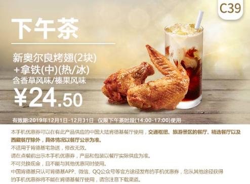 C39新奥尔良烤翅(2块)+拿铁(中)(热/冰)含羞草风味/榛果风味