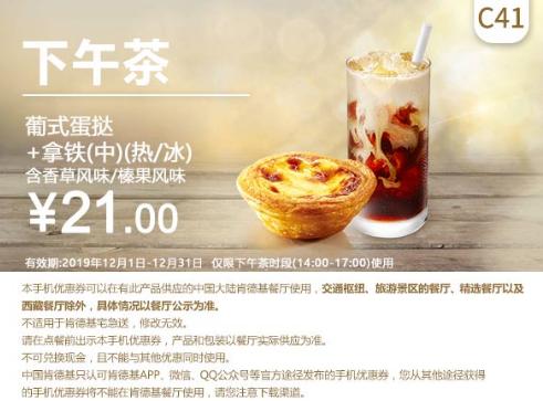C41葡式蛋挞++拿铁(中)(热/冰)含羞草风味/榛果风味
