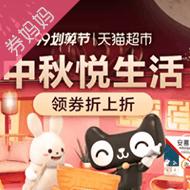 天猫超市99划算节中秋悦生活