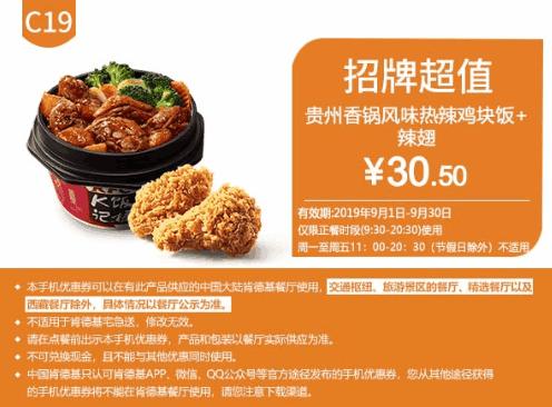 C19贵州香锅风味热辣鸡块饭+辣翅