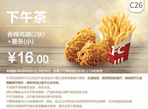 C26香辣鸡翅(2块)+薯条(小)