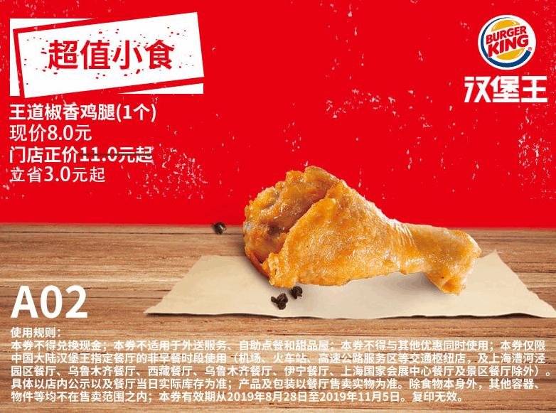 A02王道椒香雞腿(1個)