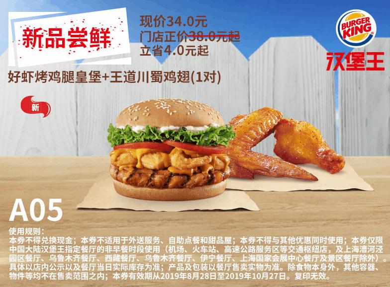 A05好蝦烤雞腿皇堡+王道川蜀雞翅(1對)