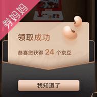京东种草商品领39京豆