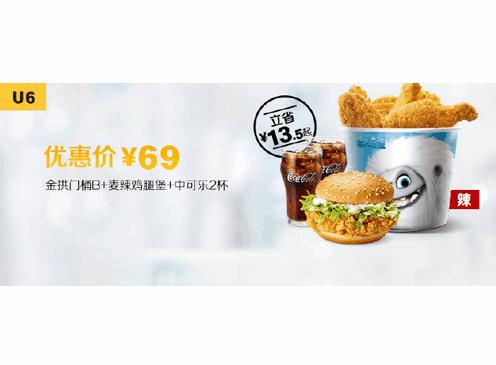 U6金拱門桶B + 麥辣雞腿堡 + 中可樂(2杯)