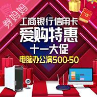工商銀行 X 京東電腦辦公商品優惠
