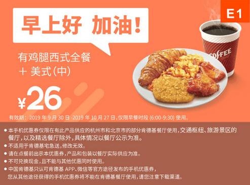 E1有雞腿西式全餐+美式(中)