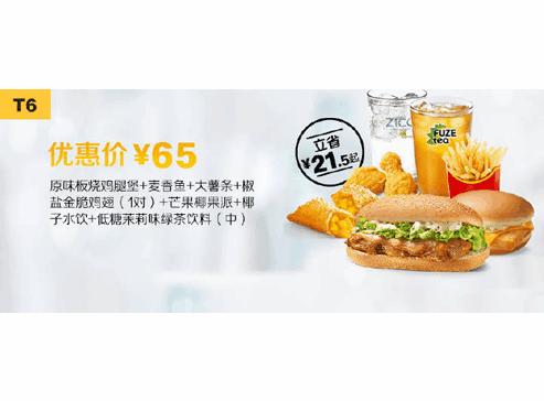T6原味板烧鸡腿堡+麦香鱼+大薯条+椒盐金脆鸡翅(1对)+芒果椰果派+椰子水饮+低糖茉莉味绿茶饮料(中)