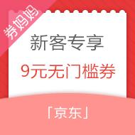 京东新用户9元无门槛优惠券