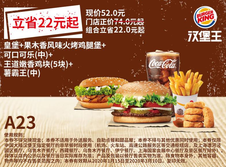 A23皇堡+果木香風味火烤雞腿堡+可口可樂(中)+王道嫩香雞塊(5塊)+薯霸王(中)