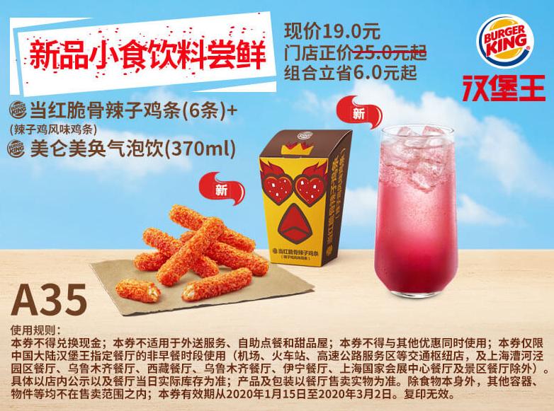 A35當紅脆骨辣子雞條(辣子雞風味雞條)(6條)+美侖美奐氣泡飲(370ml)