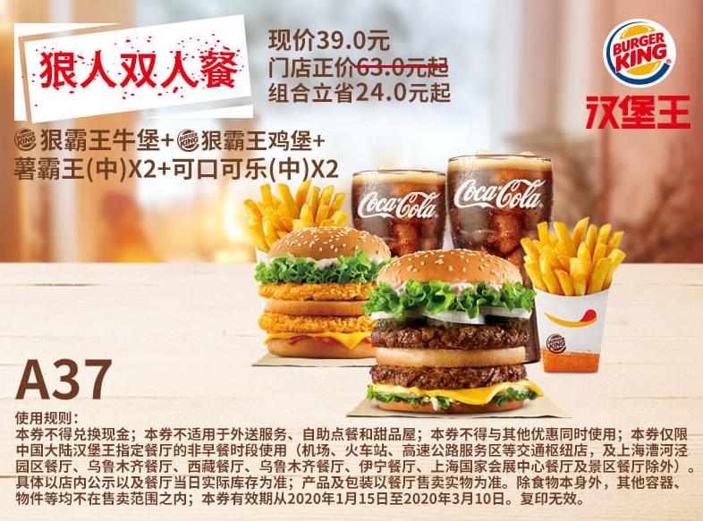 A37狠霸王牛堡+狠霸王雞堡+薯霸王(中)X2+可口可樂(中)X2