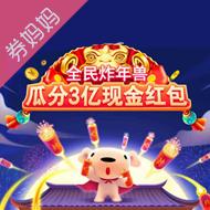 开奖:京东瓜分3亿红包