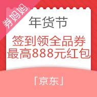 京东年货节主会场签到领全品类券