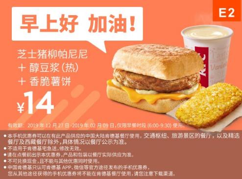 E2芝士猪柳帕尼尼+醇豆浆(热)+香脆薯饼