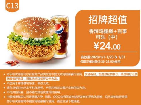 C13香辣鸡腿堡+百事可乐(中)