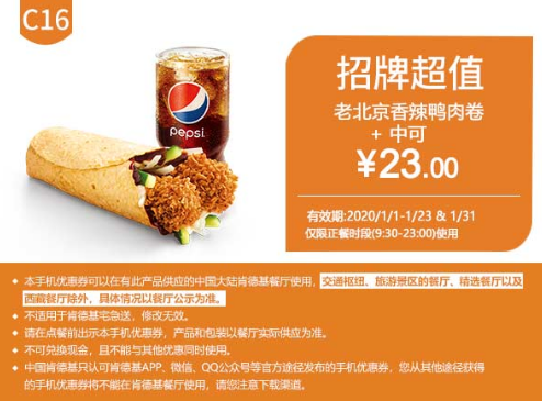 C16老北京香辣鸭肉卷+中可