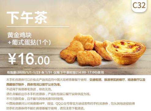 C32黄金鸡块+葡式蛋挞(1个)