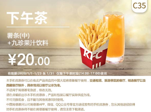 C35薯条(中)+九珍果汁饮料