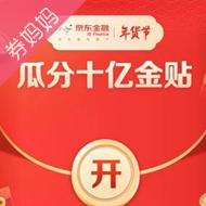 10亿京东新春金贴红包