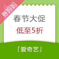 爱奇艺春节5折大促