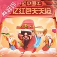 手機百度好運中國年5億紅包
