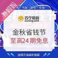 苏宁优惠券:金秋省钱节3C巅峰盛典