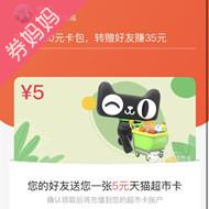 0.3元购150元天猫超市卡
