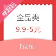 京东优惠券,满9.9-5元全品券