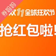双11必看: 淘宝/京东/苏宁易购等攻略汇总