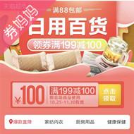 天猫超市优惠券:百货199-100元优惠券