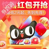 天猫超级红包:最高1111元红包