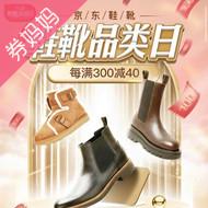京东优惠券:鞋靴品类日