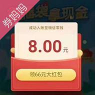 招商银行微信:最高8元随机红包