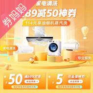 京东优惠券:自营家电清洗服务