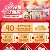 京东优惠券领取:家居日用每满300-40元